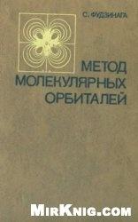 Книга Метод молекулярных орбиталей