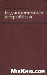 Книга Радиоприемные устройства