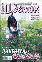 Цветок №11 (101) 2008