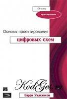 Книга Основы проектирования цифровых схем