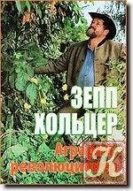 Книга Зепп Хольцер. Аграрий-революционер