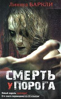 Книга Смерть у порога