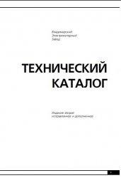 Книга Технический каталог электродвигателей (Издание 2)