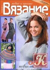 Книга Вязание модно и просто № 19(123) 2011
