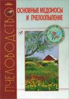 Книга Основные медоносы и пчелоопыление