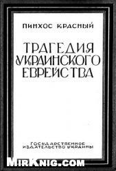Книга Трагедия украинского еврейства (к процессу Шварцбарда)