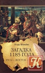 Книга Загадка 1185 года. Русь - Восток - Запад