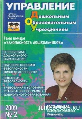 Коллектив авторов -  Управление дошкольным образовательным учреждением №2 2009