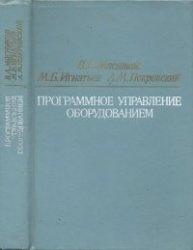Книга Программное управление оборудованием
