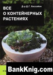 Книга Все о контейнерных растениях