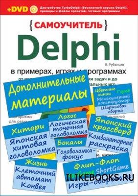 Рубанцев Валерий - Delphi в примерах, играх и программах: Дополнительные материалы