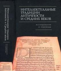 Интеллектуальные традиции античности и средних веков   (исследования и переводы)