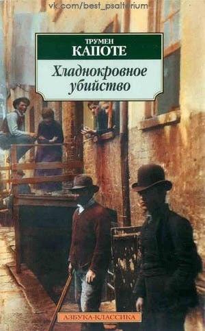 Книга Трумэн Капоте Хладнокровное убийство
