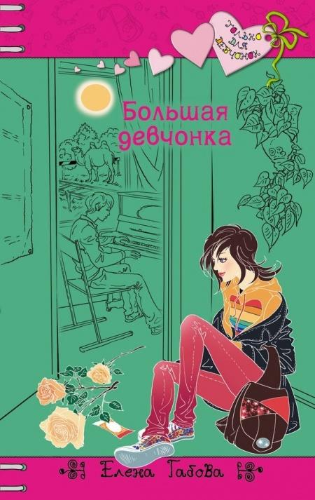 Книга Только для девчонок