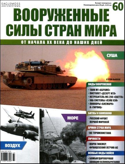 Книга Журнал: Вооруженные силы стран мира №60 (2014)