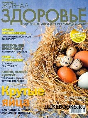 Журнал Здоровье №1 (январь 2010)