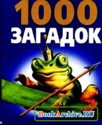 Книга 1000 загадок.