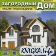 Книга Каталог проектов домов. Загородный дом. Вып. 5