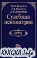 Книга Судебная психиатрия