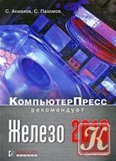 Книга Железо 2010. КомпьютерПресс рекомендует