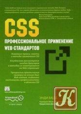 Книга Мастерская CSS