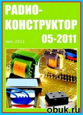 Журнал Радиоконструктор №5 (май 2011)