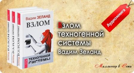 Книга [club40702192|Взлом техногенной системы]
