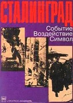 Книга Сталинград. Событие. Воздействие. Символ. Под ред. Ю. Фёрстера. М., 1995.