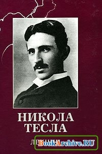 Книга Никола Тесла. Лекции.