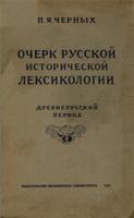 Книга Очерк русской исторической лексикологии (древнерусский период)
