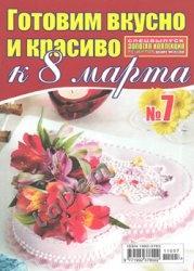 Золотая коллекция рецептов Спецвыпуск №7,  2011   Готовим вкусно и красиво к 8 марта