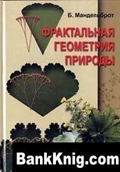 Книга Фрактальная геометрия природы
