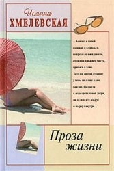 Книга Проза жизни (Обыкновенная жизнь)