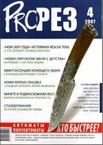 Журнал Прорез №4 2007