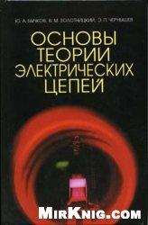 Книга Основы теории электрических цепей