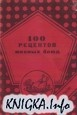 Книга 100 рецептов мясных блюд