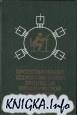 Книга Проектирование технологических процессов механической обработки в