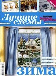 Журнал Лучшие схемы  - Вышиваю крестиком специальный выпуск ( декабрь 2009)