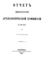 Книга Отчет императорской археологической комиссии за 1893 год