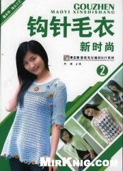 Журнал Gouzhen Maoyi Xinshishang № 2