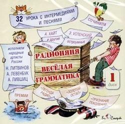 Аудиокнига Радионяня. Весёлая грамматика