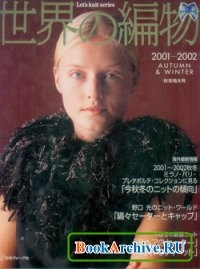 Lets knit series , 2001-2002 autumn-winter