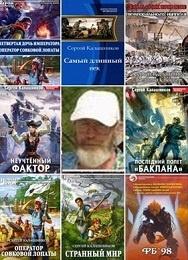 Книга Калашников Сергей - Собрание сочинений (37 книг)