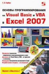 Книга Основы программирования на VB и VBA в Excel 2007