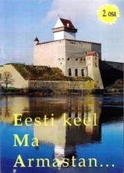 Аудиокнига Eesti keel ma armastan 2 osa