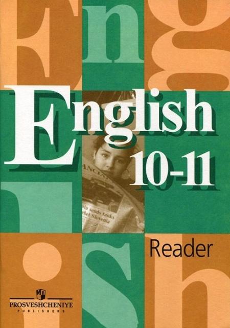 Книга Английский язык Книга для чтения Reader 10-11 класс