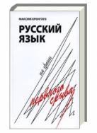 Книга Русский язык на грани нервного срыва