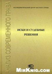 Книга Иски и судебные решения: сборник статей