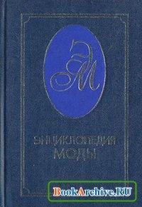 Книга Энциклопедия моды