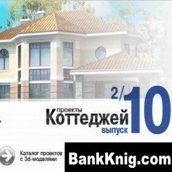 Электронный каталог - Проекты коттеджей № 10